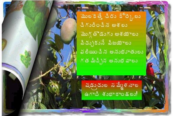 Telugu ugadi greeting card for you click here to see the greeting m4hsunfo